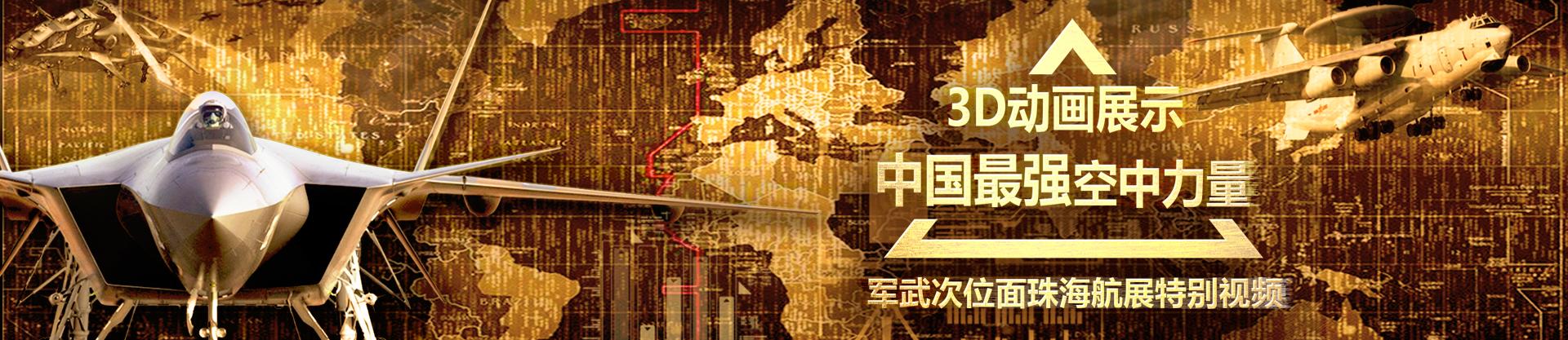 3D动画展示中国最强空军力量