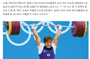 伦敦奥运举重前7名有6人服药 韩选手从第8变银牌