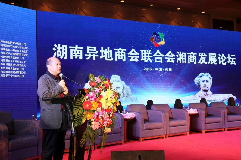 """杨建国:从河南看""""一带一路""""带来的发展新思维"""