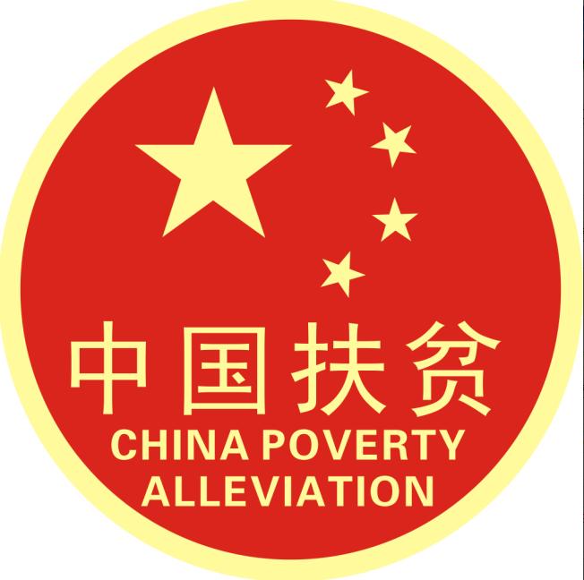 [众誉企业24]中国扶贫开发服务有限公司