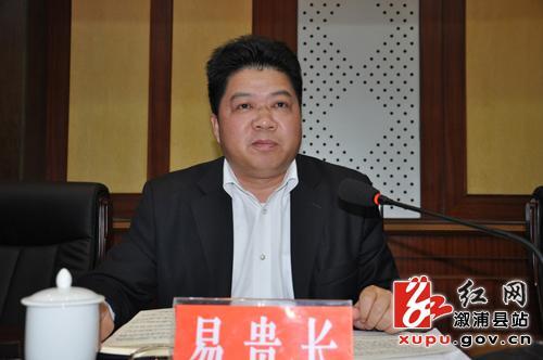 湖南怀化原市委常委、政法委书记易贵长被调查