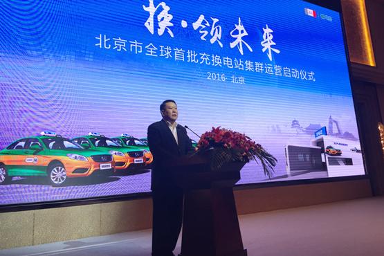 北京首批换电站启动 未来80%出租车换电