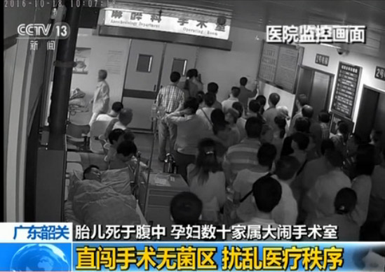 卫计局官员家属医闹调查:近40人强闯手术无菌区