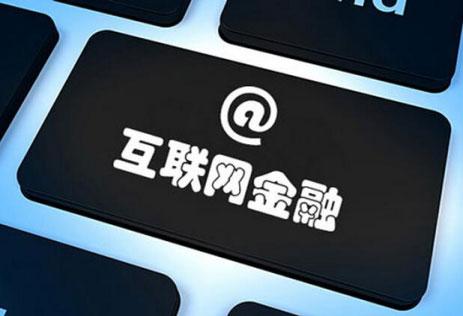 迪蒙网贷系统:最高法要求审慎处理互联网金融案件