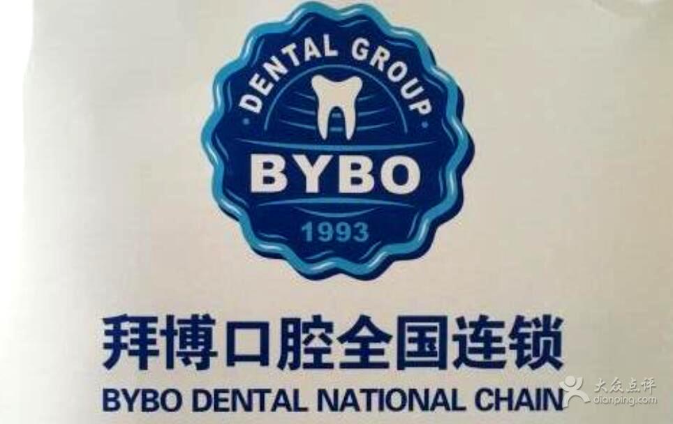 北京拜博口腔乱象:半数医生资质自己认证