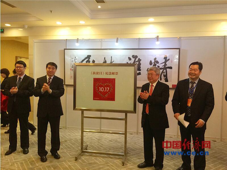 国务院扶贫办主任刘永富为《扶贫日》纪念邮票揭幕