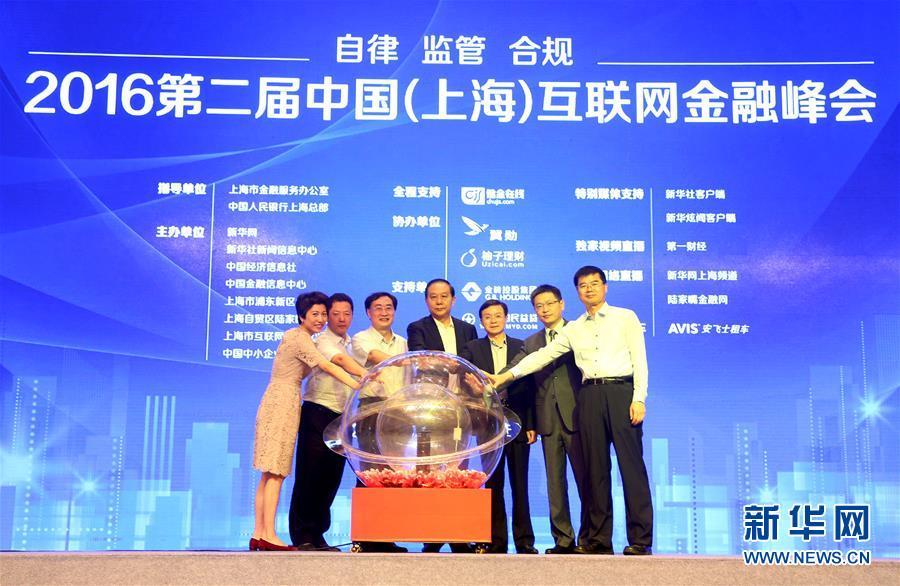 2016第二届中国(上海)互联网金融峰会在沪举行