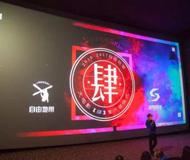 自由地带双板大电影【肆】在京举办首映式