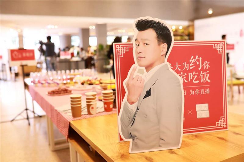 回家吃饭联手佟大食堂 约你一起回家吃饭!