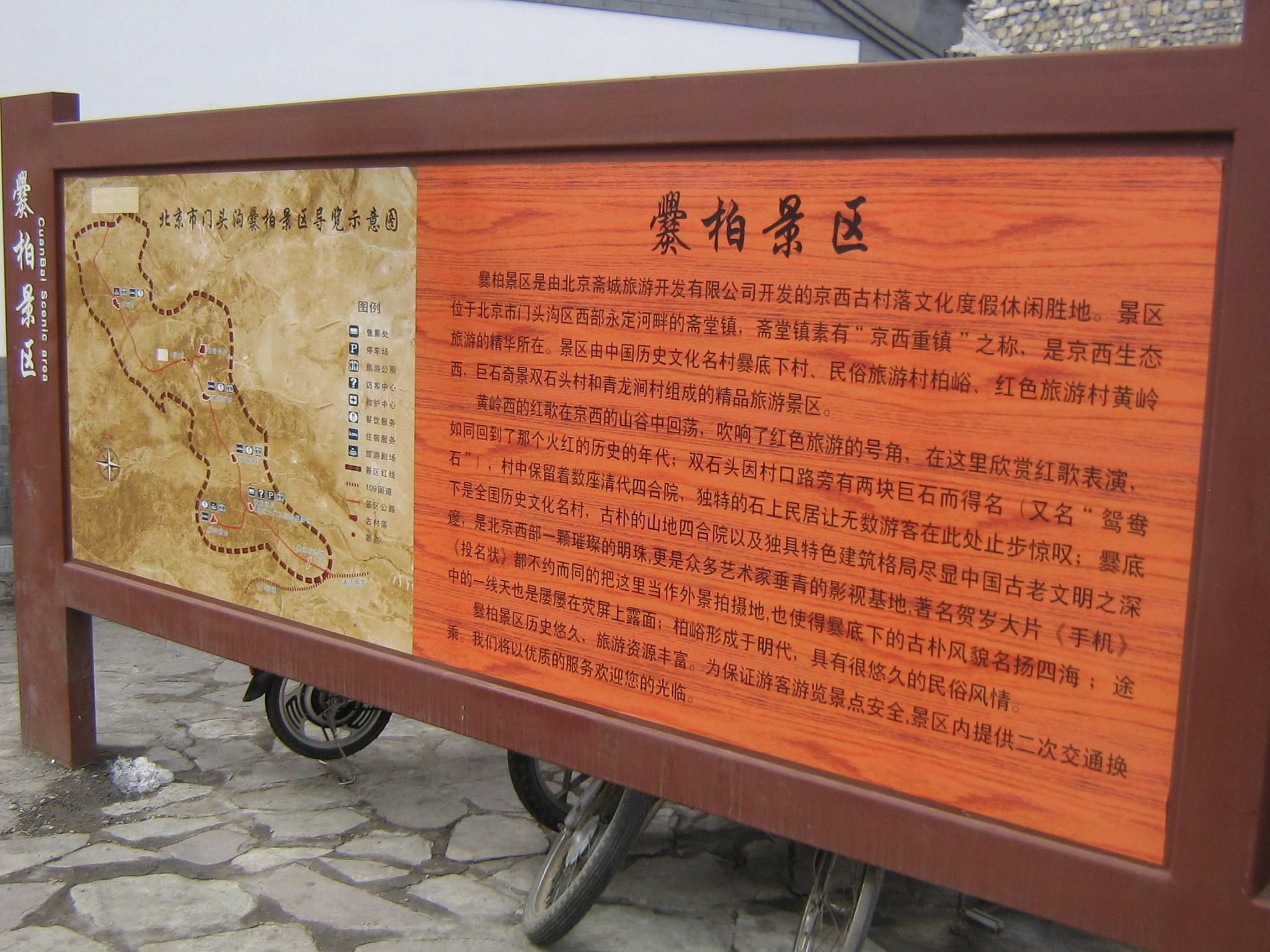 斋堂镇爨柏景区:北京门头沟区的璀璨明珠