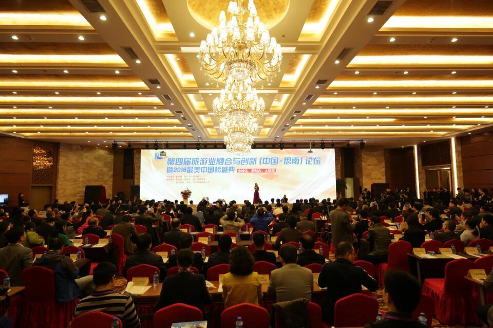 第四届旅游业融合与创新(中国·思南)论坛召开