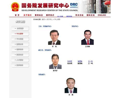 王安顺任国务院发展研究中心党组书记