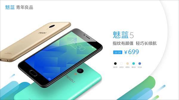 魅族發布魅藍5 售價699元起