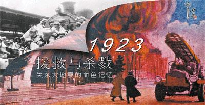 援救与杀戮:1923年日本关东大地震的血色记忆