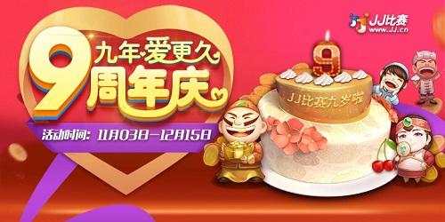 JJ比赛9周年狂欢派对11月3日为你开启!