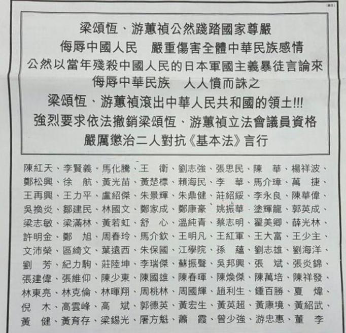 """内地商界名人近100人联名抗议""""港独""""议员:滚出中国!"""