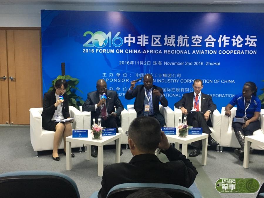 中航工业主办2016中非区域航空合作论坛成功举办