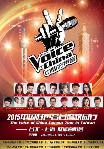 """《中国新歌声》成两岸""""好声音"""" 传播青春正能量图片"""
