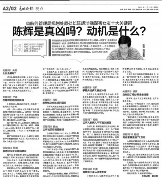 云南海事局原处长涉嫌杀死情人案续:被告无罪释放