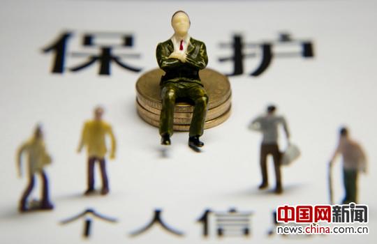 中国拟将保护个人信息入法 律师:违法惩处细则待研究