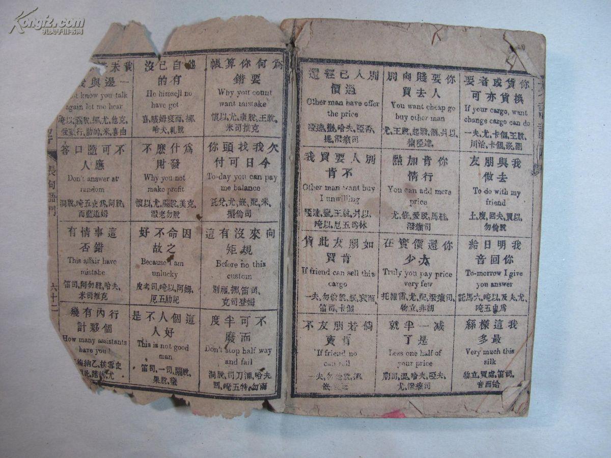 清朝英语教材曝光 150多年前中国人也这样学英语 - 黄  山 - 英语数码词汇表 完整系统性记忆法
