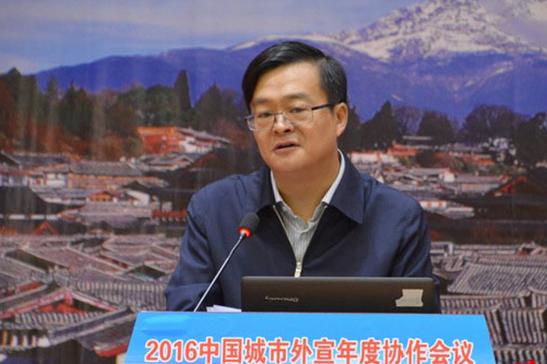 2016中国城市外宣年度协作会议在云南丽江召开