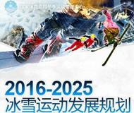 """新华社:两项冰雪运动规划中的四大""""干货"""""""