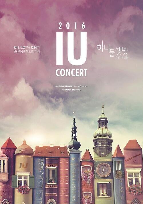 韩女星IU年底首尔开唱 从演员回归歌手身份
