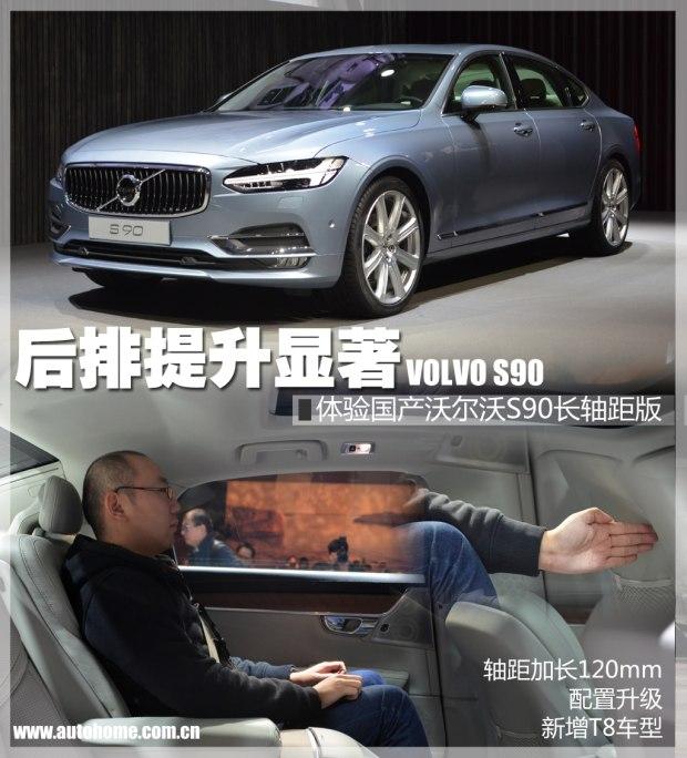 后排提升显著 体验国产沃尔沃S90长轴距