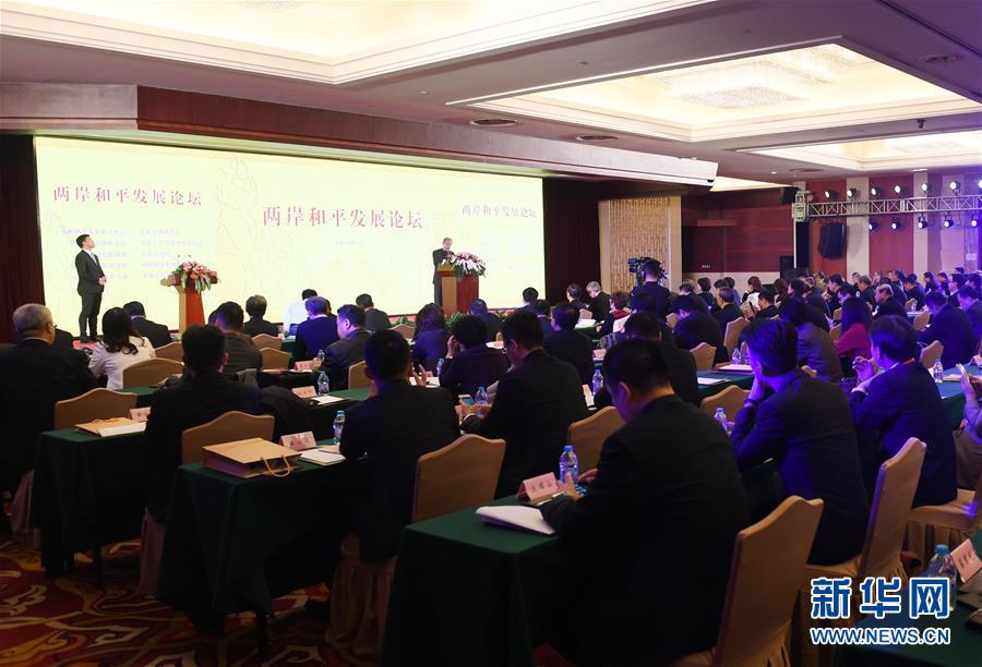 m88明升和平发展论坛在京开幕