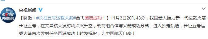 长征五号运载火箭首飞成功 中国正式进入重型火箭时代 新闻 第1张