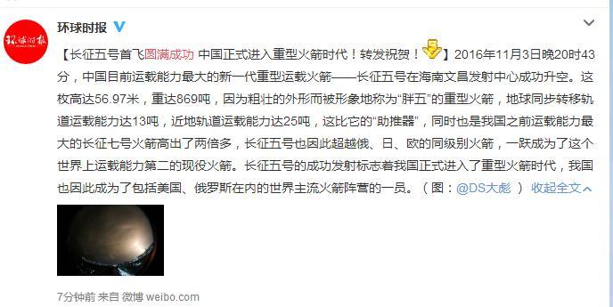 长征五号运载火箭首飞成功 中国正式进入重型火箭时代 新闻 第2张