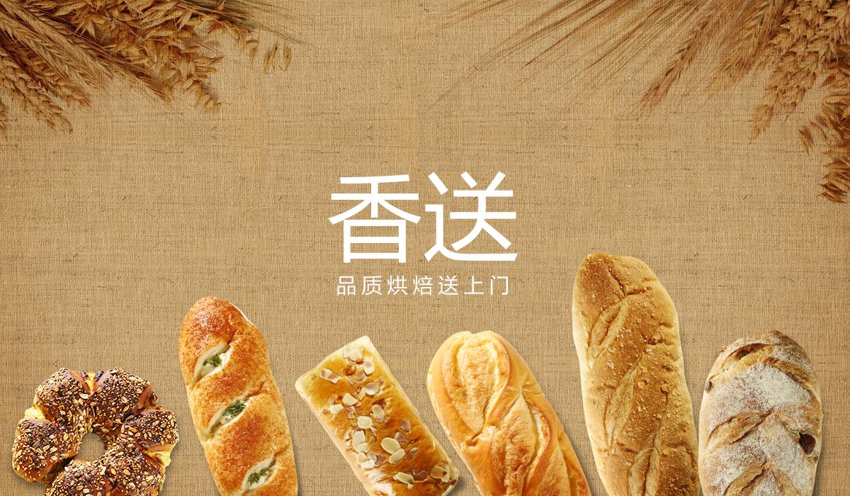 香送王磊:互联网+面包 香送靠什么赢得吃货的心?