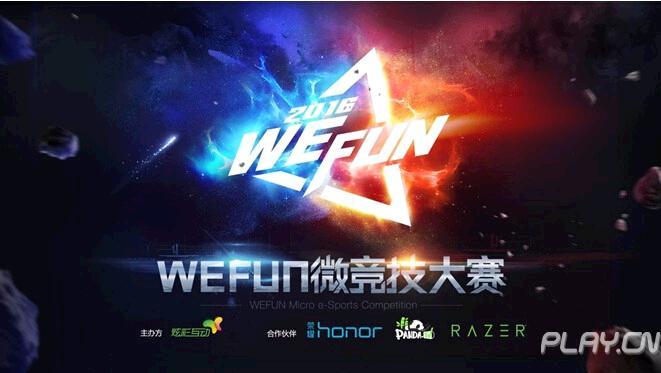 揭秘WEFUN微竞技大赛!这可能是你走向职业电竞道路的最佳途径