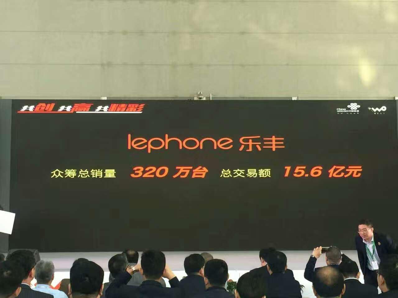 2016联通众筹会议圆满落幕 lephone视频手机成亮点