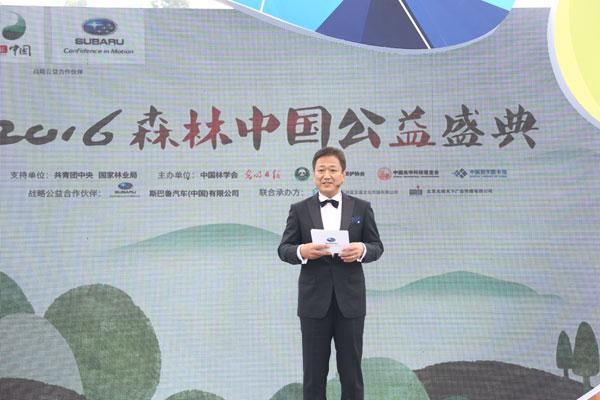 """斯巴鲁赞助支持""""2016森林中国公益盛典"""""""