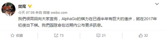 AlphaGo棋力大涨 明年将复出或战柯洁