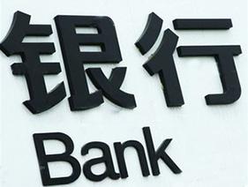 22家上市银行生存现状:盈利增速趋零房贷激增