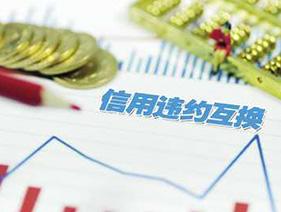 中国版CDS正式落地 想做空还早