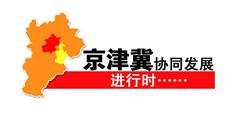 行业协会商会参与京津冀协同发展