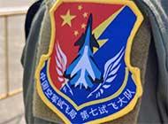 中国空军试飞大队臂章很有特色