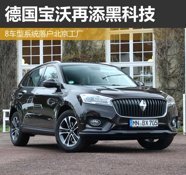 宝沃再添黑科技 8车型系统落户北京工厂