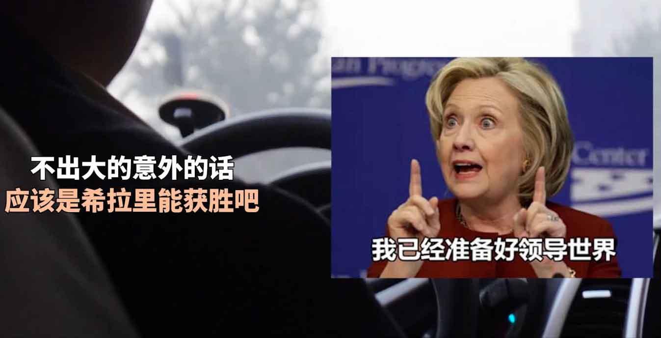 北京的哥给你上堂USA政治课