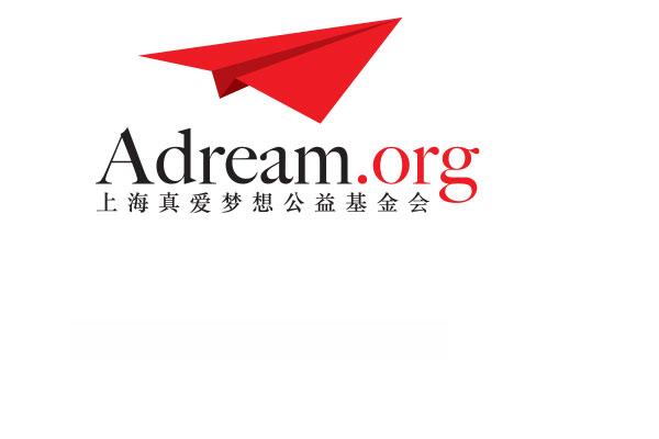 [众誉企业22]上海真爱梦想公益基金会