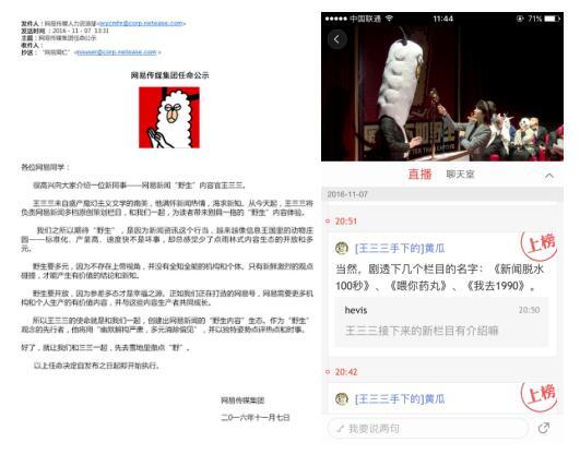 """从""""羊驼""""到""""主编""""网易新闻野生内容官王三三火爆亮相"""