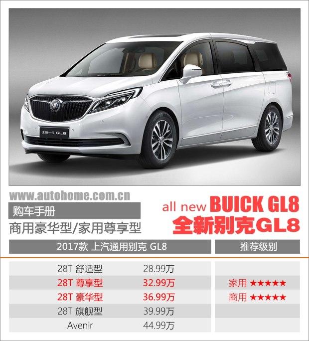商用豪华型/家用尊享型 GL8购车手册