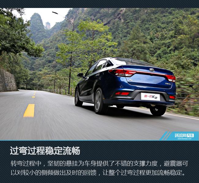 年轻时尚新标杆 环球网试驾东风悦达起亚新一代K2 - yuhongbo555888 - yuhongbo555888的博客