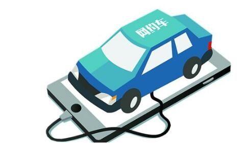 交通部:网约车每年至少年检一次 需购营运车保险