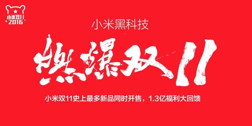 小米公布双11终极攻略 黑科技全平台燃爆双11 科技 第1张