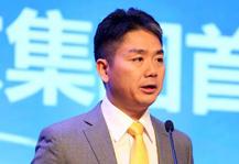 网络交易自律与发展峰会 京东倡导品质电商
